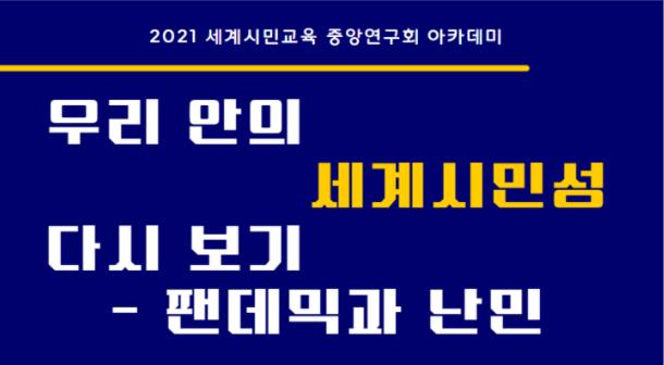 우리안의 세계시민성 다시보기 - 펜데믹과 난민.png